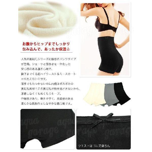 腹巻き パンツ お腹 ヒップ 裏起毛 ウエストゴム インナーパンツ 防寒 ウエストゴム|rumsee|02