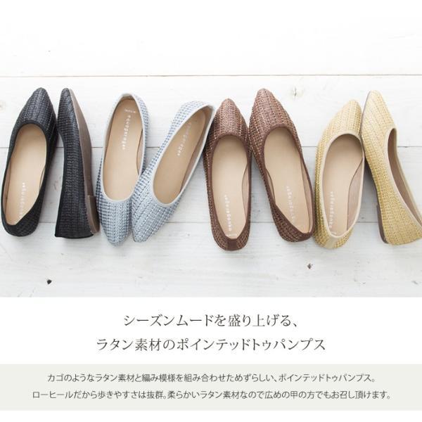 パンプス レディース ぺたんこ フラットシューズ 靴 ラタン調 ブラック ベージュ ブラウン シルバー|rumsee|02