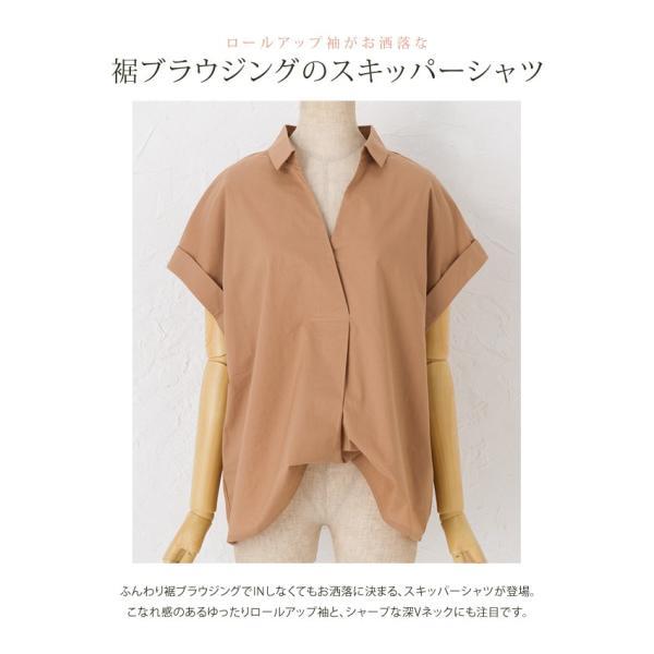 スキッパーシャツ レディース 裾ブラウジング ブラウス 半袖 春夏|rumsee|02