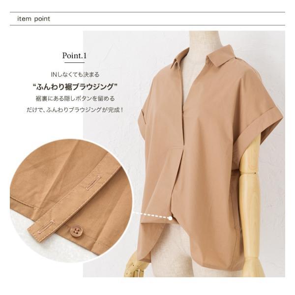 スキッパーシャツ レディース 裾ブラウジング ブラウス 半袖 春夏|rumsee|03