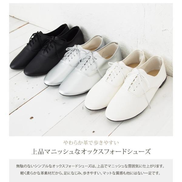 オックスフォードシューズ レディース ぺたんこ フラットシューズ 靴 ブラック ホワイト シルバー|rumsee|02