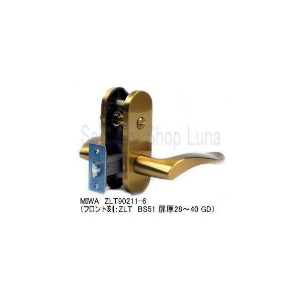 MIWA 美和ロック ZLT90211-6 非常開装置付室内錠 ゴールド(GD) BS51mm 扉厚28〜40mm  【在庫品】