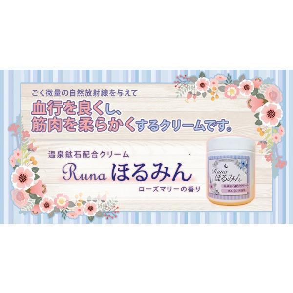 RunaほるみんR ホルミシスクリーム ローズマリー|runaruna|02