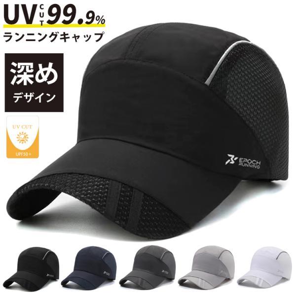 ランニングメッシュ日よけキャップ深め帽子速乾通気性スポーツキャップレディースキャップメンズキャップ