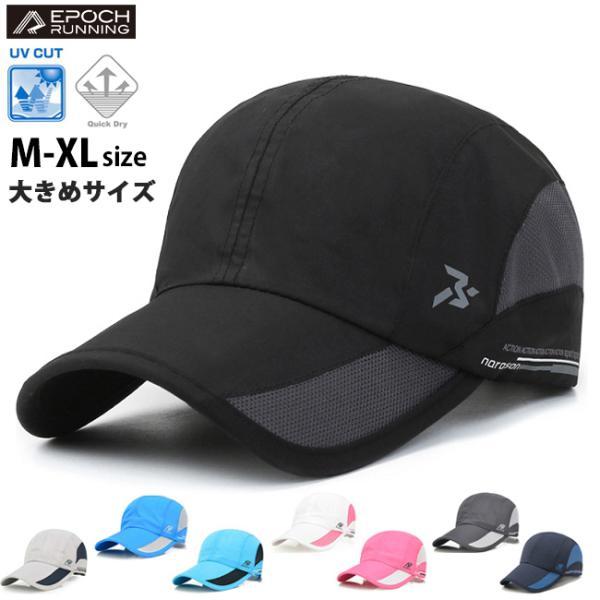 2021大きめサイズ新  NSPORTSランニングキャップメッシュ大きめサイズUPF50UVカット日よけ帽子速乾通気性メンズレ