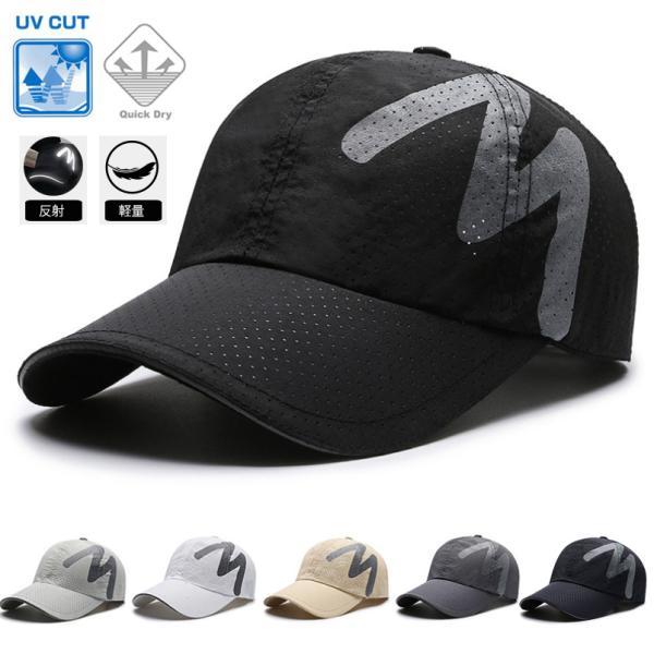 ランニングキャップジョギングフルメッシュ反射素材メッシュスポーツキャップ日よけスポーツ帽子メンズレディース