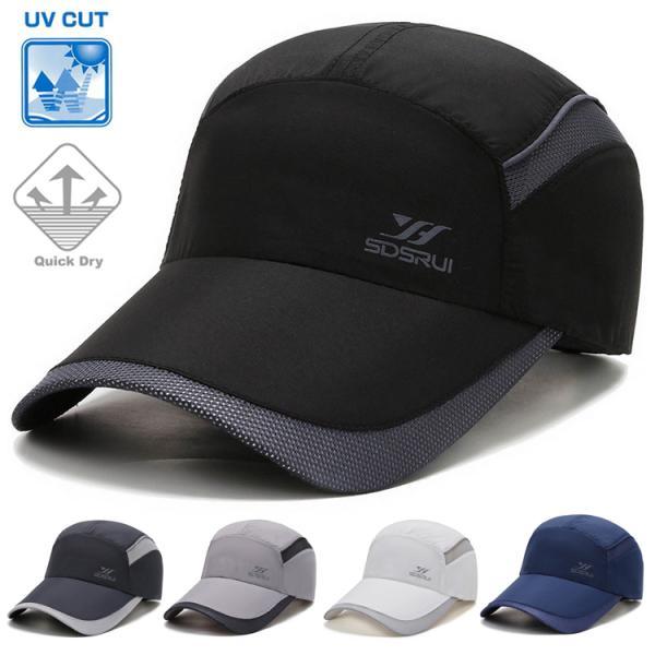 SDSRUIランニングメッシュジョギング日よけUVカットキャップ深め帽子速乾通気性スポーツキャップレディースキャップメンズキャッ