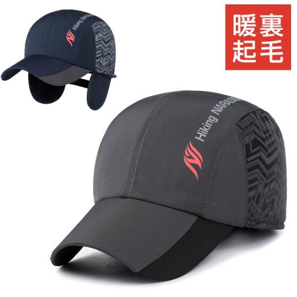 ランニングキャップ2カラーイヤーマフ防寒キャップ深め耳あて付き帽子釣りスポーツウオーキングキャップメンズ