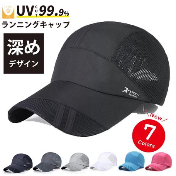 ランニングキャップメッシュ大きめサイズジョギング日よけUPF50UVカット帽子速乾通気性スポーツキャップレディースキャップメンズ