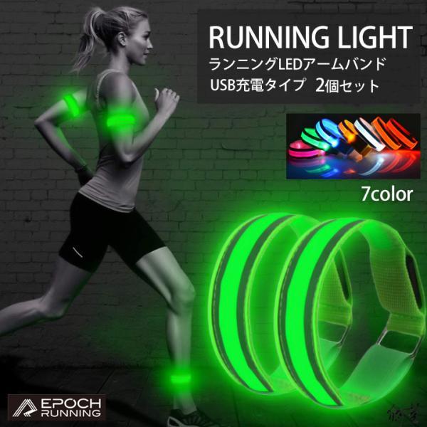 ランニング ライト 充電式 ...