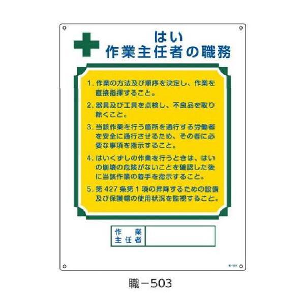 作業主任者の職務標識 はい作業主任者の職務 600×450 緑十字 職-503 ...