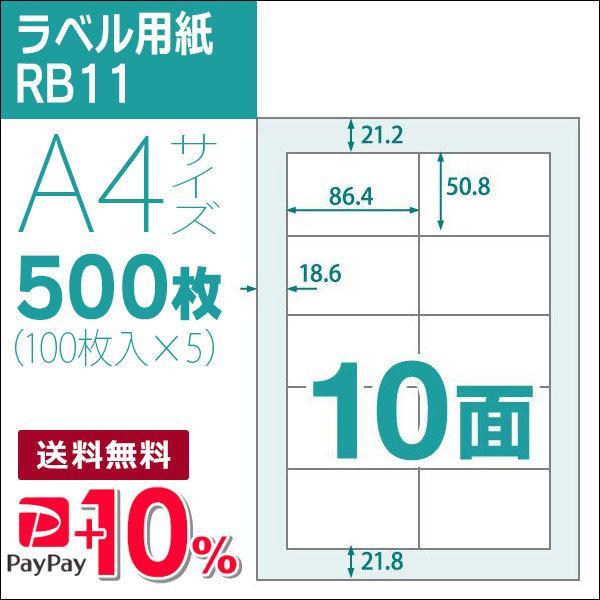 10面 A4 500枚 ラベル用紙 楽貼ラベル UPRL10A-500 (RB11) PayPayボーナス10%