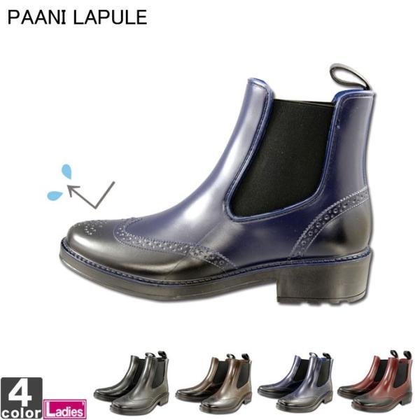 レインシューズパーニラプレPAANILAPULEレディースPL-6302レインブーツ1907雨靴サイドゴアブーツ