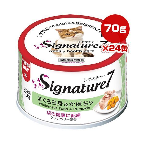 シグネチャー7 まぐろ白身&かぼちゃ 70g×24缶 ファンタジーワールド ▼w ペット フード 猫 キャット ウェット グレインフリー 総合栄養食 送料込