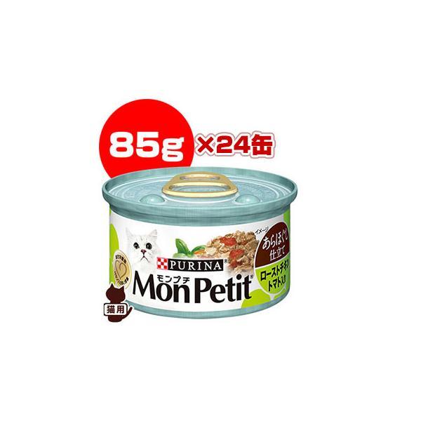 ピュリナ [PURINA] モンプチ ローストチキン トマト入り あらほぐし仕立て 85g×24缶 ネスレ日本 ▼a ペット フード 猫 キャット 缶 ウェット 総合栄養食