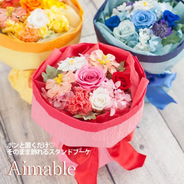 『aimable エマーブル』