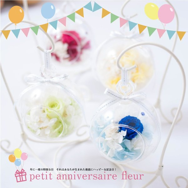 『petit anniversaire fleur プチ・アニバーサリー・フルール』