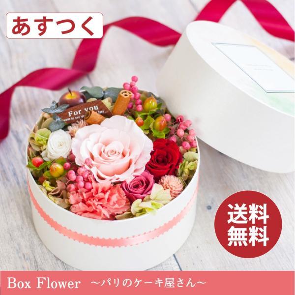 『Box Flower -パリのケーキ屋さんー』