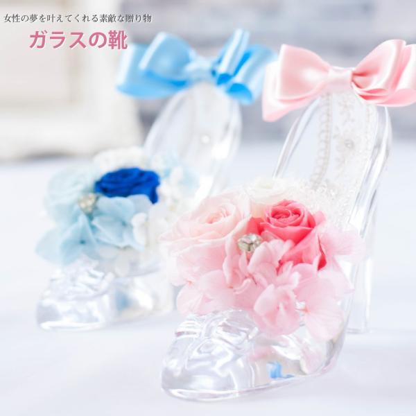 『ガラスの靴』