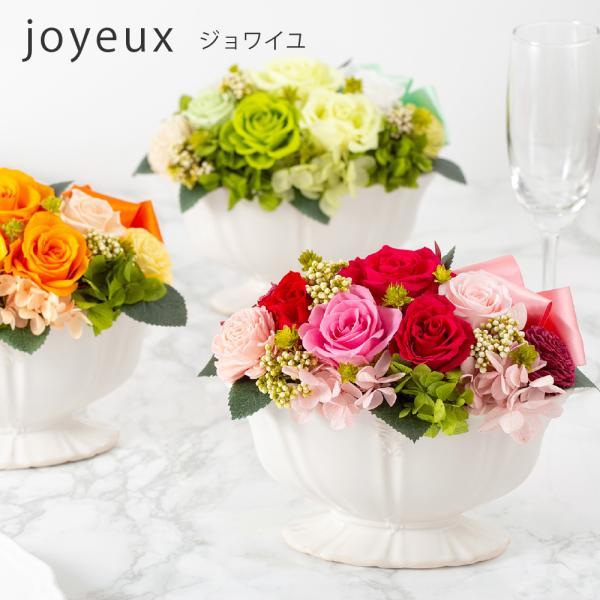 『joyeux ジョワイユ』