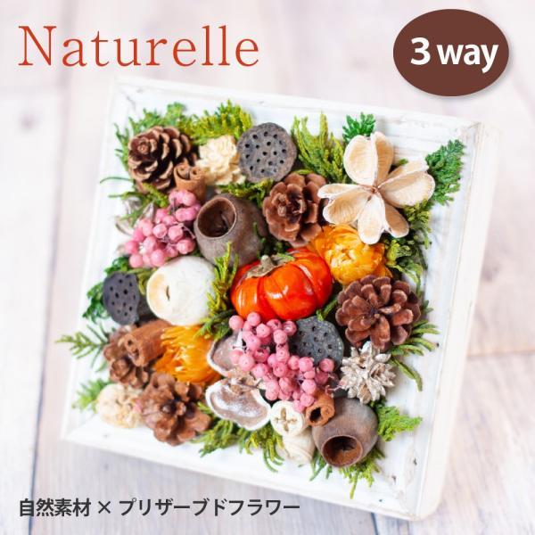 『naturelles ナテュレル』