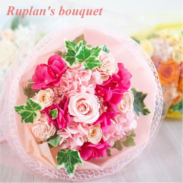 『Ruplan's bouquet -プリザーブドフラワーの花束-』