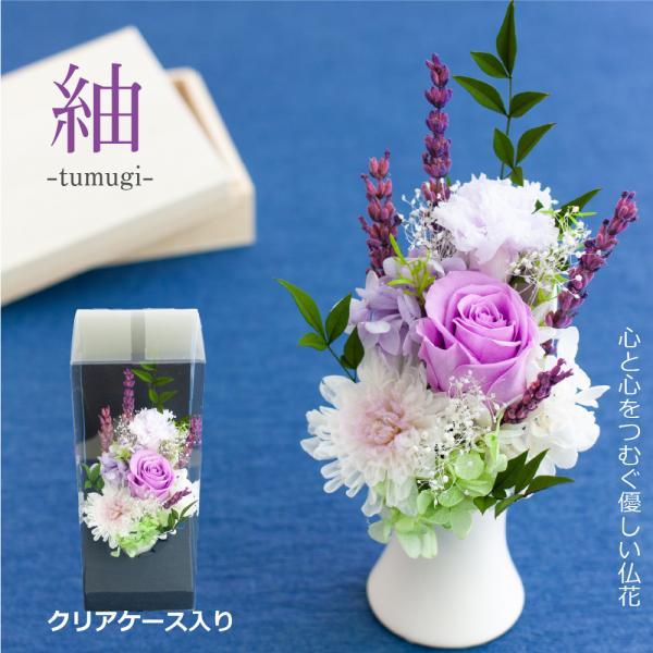 プリザーブドフラワー Ruplan_pf-tsumugi
