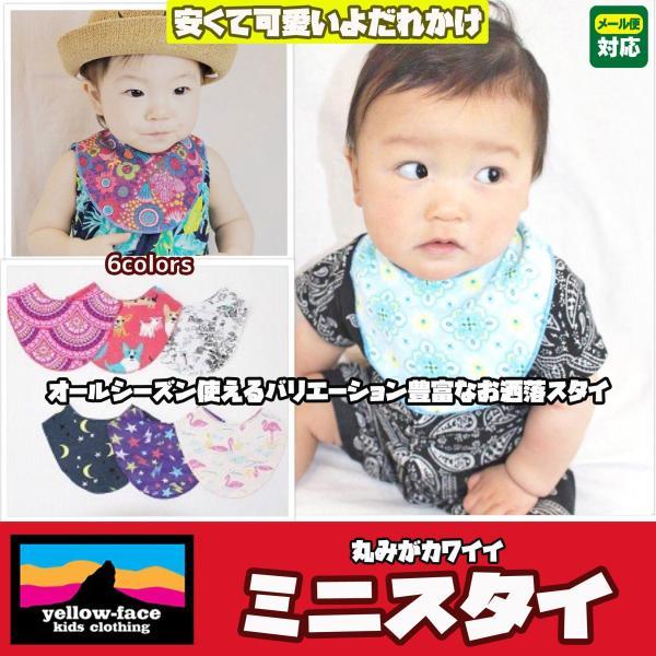 a787374566bdc よだれかけ スタイ ミニ 総柄 ベビー服 おしゃれ 赤ちゃん 安い 人気 ...