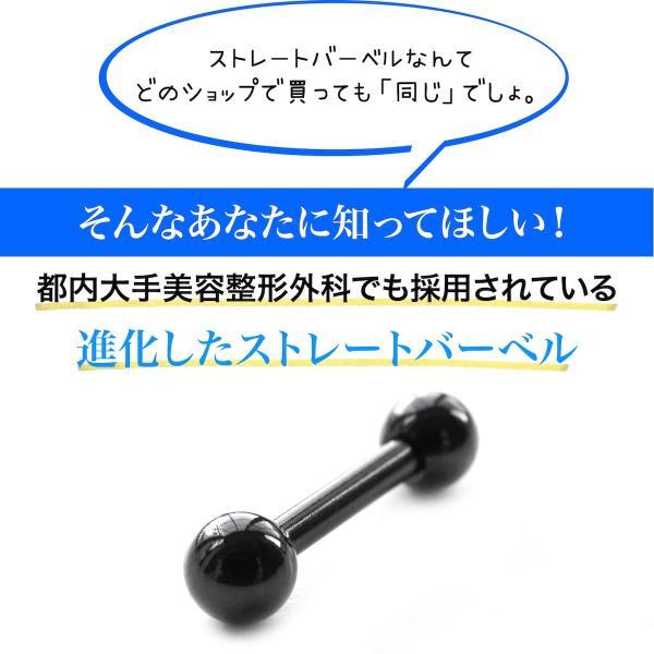 ブラック 16G 18G サージカルステンレス ストレートバーベル|rurban-store|03