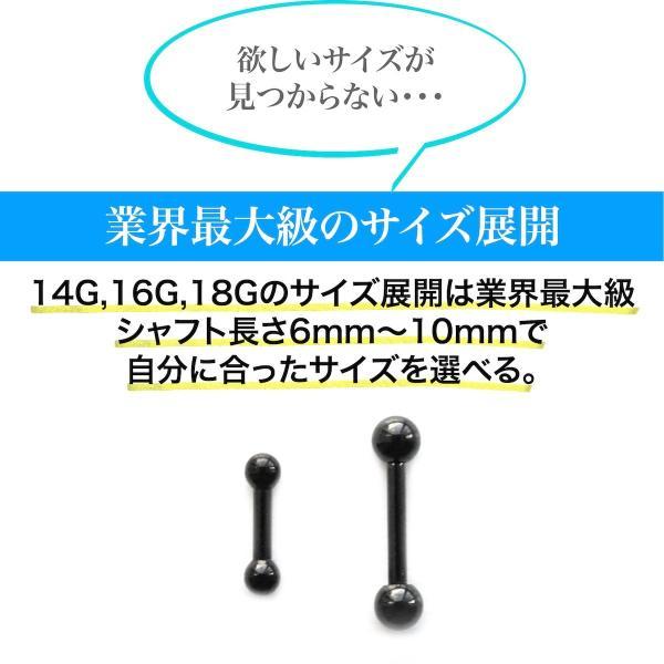 ブラック 16G 18G サージカルステンレス ストレートバーベル|rurban-store|06