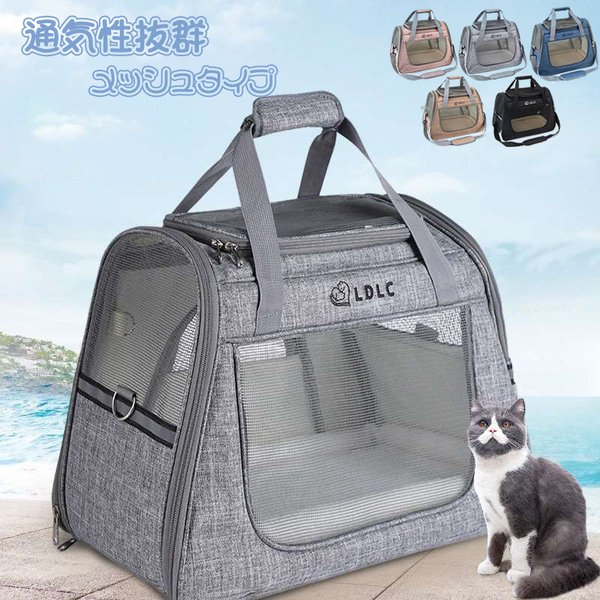 ペットキャリートートバッグ ショルダー2way 軽量旅行ペットバッグ かわいい犬猫小動物メッシュ ケース 避難 旅行 軽量 おしゃれ 超小型犬 小型犬