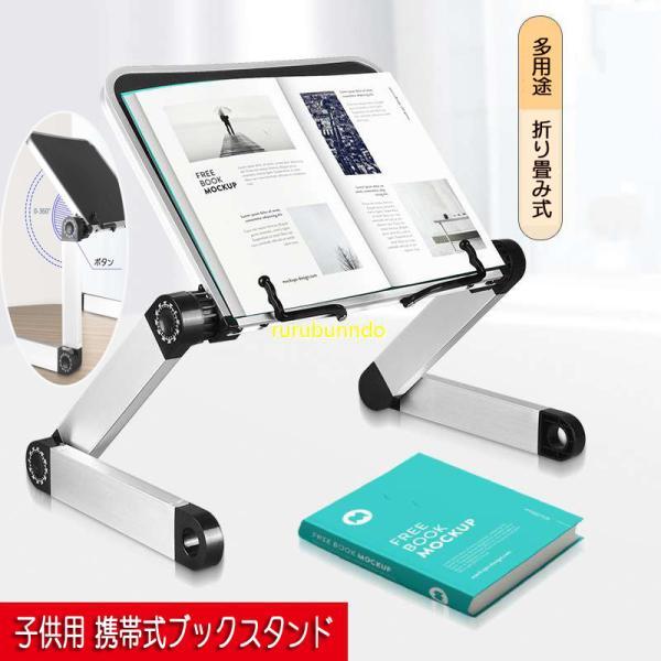 折り畳み式 2色 ブックスタンド 多用途 書見台 ブックホルダー 本立て 角度調節 本スタンド 子供用 携帯式 伸縮高さ調節 卓上用 倒れない