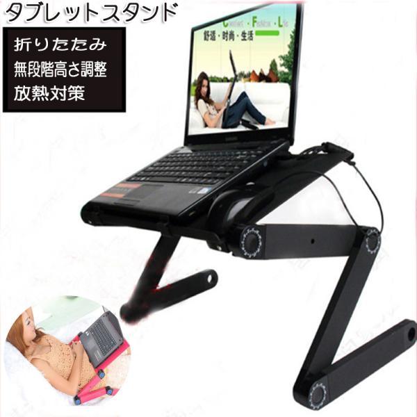 ノートパソコン スタンド PCスタンド タブレットスタンド 角度調節携帯式 折り畳み式 2色 伸縮高さ調節量冷却 放熱 卓上  PCスタンド パソコン台 1