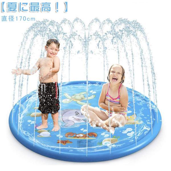 噴水マット 子供用プール噴水プール 家庭用プール 噴水 おもちゃ 水遊び 子供夏対策 アウトドア  プレイマット 直径170cm 噴水池 水遊び 芝生遊び家庭用