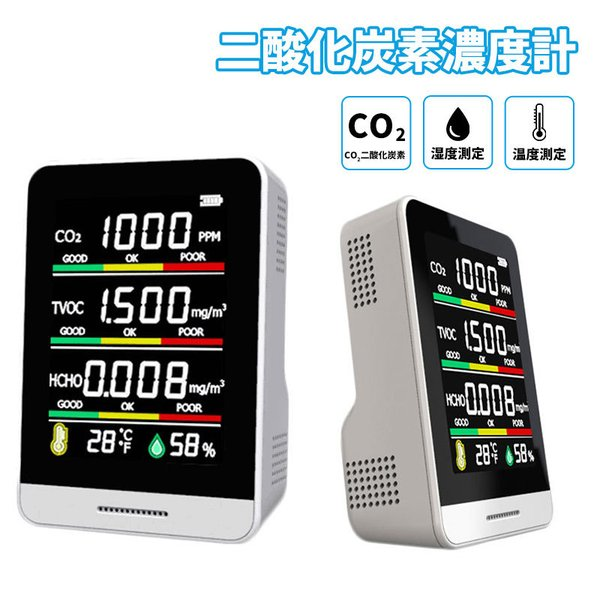 二酸化炭素濃度計 CO2センサー CO2マネージャー co2濃度計 ホルムアルデヒド 測定器 CO2/TVOC/HCHO 空気品質モニター温湿度センサー 空気質検知器 温度計
