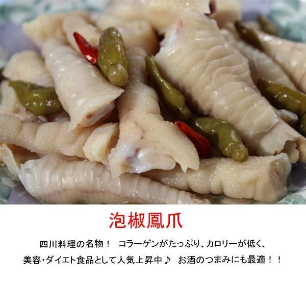 本場中国の味・新感覚の中華惣菜ー泡椒鳳爪(パォジォフンツァ)業務用パック(500g)