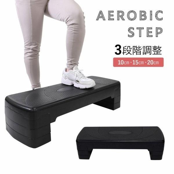 ステップ台 エアロビクスステップ 3段階調節  踏み台昇降運動 台 ダイエット ステッパー 体幹トレーニング 健康器具 リハビリ 運動不足