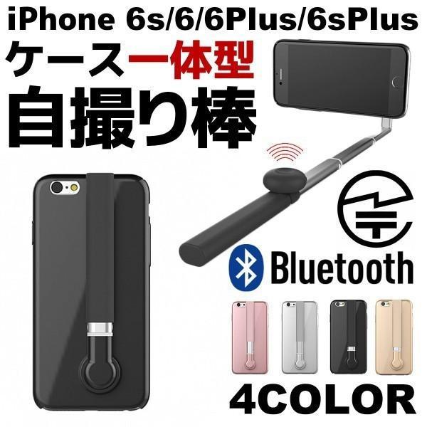 iPhone7 iphone8 iphone6 iphone6s ケース 自撮り棒 一体型 アイフォンケース アイフォン 7 6 6s 8 スマホスタンド 送料無料