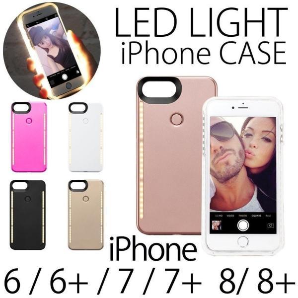 自撮りライト付 iphone7 7Plus 6 6Plus対応 アイフォンケース iPhoneケース 7 7プラス 6 6plus 自撮り棒 セルカライト LEDライト付