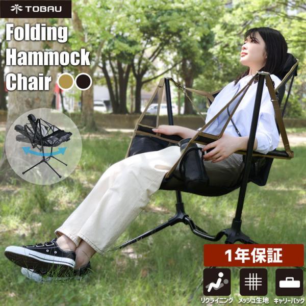 アウトドアチェア フォールディング トバウ ハンモック チェア 日本語説明書付き TOBAU リクライニング コンパクト キャンプ 椅子 折りたたみ ポータブル 軽量