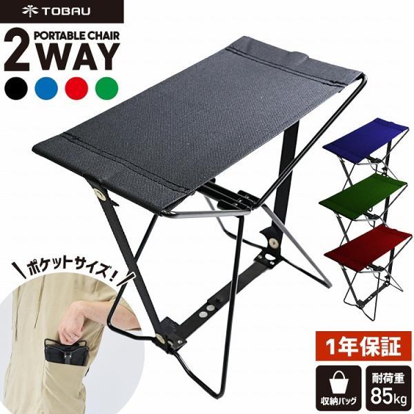 TOBAU ポータブル トバウ アウトドア チェア 折りたたみ 小型 軽量 コンパクト 椅子 キャンプ 釣り 運動会 テーブル 手のひらサイズ 軽量 小さい ポケットサイズ