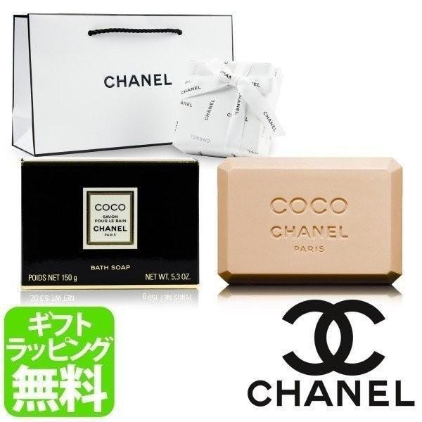 new product 465b8 9d17a シャネル 石鹸 ギフト CHANEL ココ サヴォン 150g ブランド バスソープ お返し プレゼント ラッピング無料