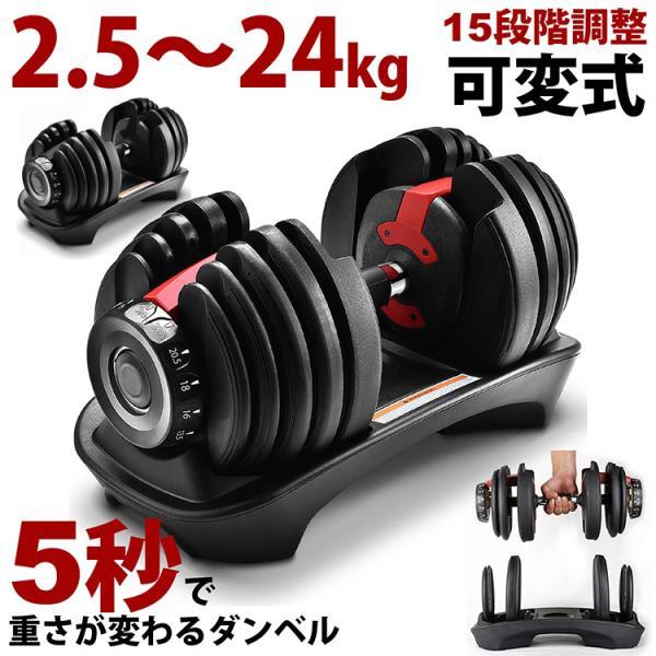 ダンベル 可変式 筋トレ MRG 可変式ダンベル 20kg以上 2.5kg 〜 24kg アジャスタブルダンベル ウエイトトレーニング 体幹 リハビリ