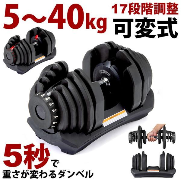 ダンベル 可変式 筋トレ MRG 可変式ダンベル 40kg 5kg 〜 40kg アジャスタブルダンベル ウエイトトレーニング 父の日