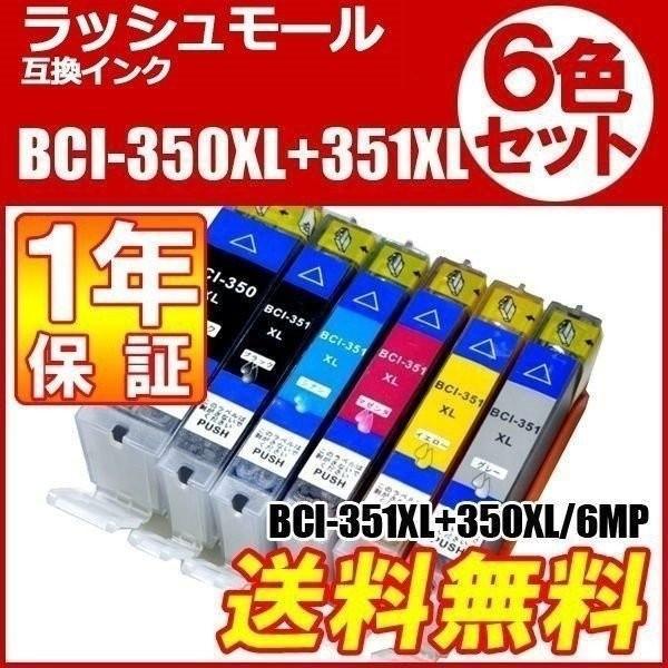 キャノン インク 351 350 互換 BCI-351XL+350XL 6MP 6色セット キヤノン BCI-350BK BCI-351BK BCI-351C BCI-351M BCI-351Y BCI-351GY 年賀状 お年賀|rush-mall
