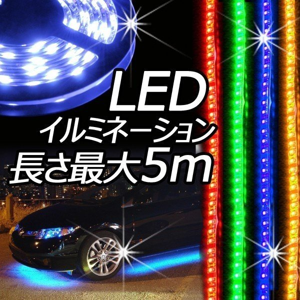 LEDテープ 5m 車 カー用品 切り売り 5cm〜5m LED 最大5m 【販売 LEDテープ 高密度】 3528or ドレスアップキット LED