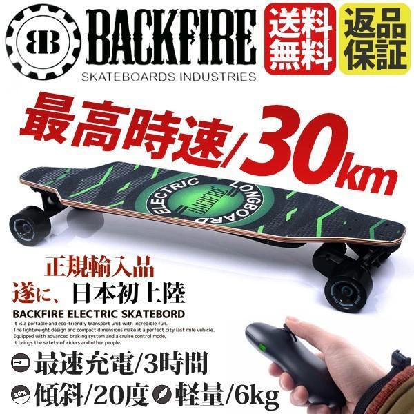 電動スケートボード 充電式 電動スケボー モーター 電動パワーボード 早い 1200w モーター ロング スケートボード スケボー プレゼント[ta]|rush-mall