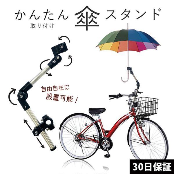 さすべえ 自転車 電動自転車 子供乗せ 種類 傘ホルダー 傘スタンド 傘立て|rush-mall