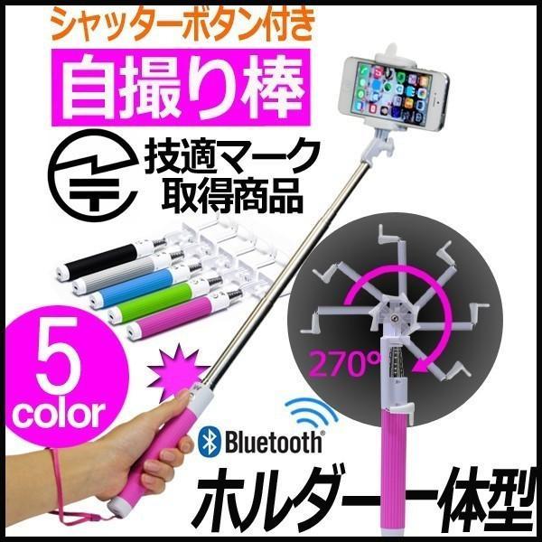 セルカ棒 折りたたみ セルフィースティック 自撮り棒 Bluetooth 【自分撮り スティック 正規品 リモコン iPhone6s Plus アンドロイド スマホ 三脚 技適マーク】|rush-mall