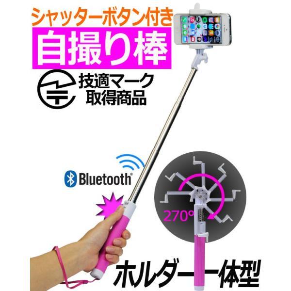 セルカ棒 折りたたみ セルフィースティック 自撮り棒 Bluetooth 【自分撮り スティック 正規品 リモコン iPhone6s Plus アンドロイド スマホ 三脚 技適マーク】|rush-mall|02